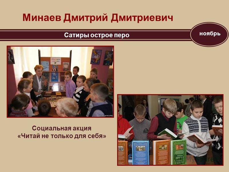 ноябрь Минаев Дмитрий Дмитриевич Сатиры острое перо Социальная акция «Читай не только для себя»