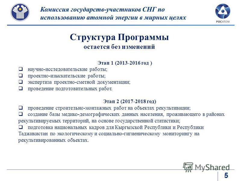 5 Этап 1 (2013-2016 год ) научно-исследовательские работы; проектно-изыскательские работы; экспертиза проектно-сметной документации; проведение подготовительных работ. Этап 2 (2017-2018 год) проведение строительно-монтажных работ на объектах рекульти