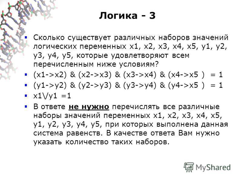 Логика - 3 Сколько существует различных наборов значений логических переменных x1, x2, x3, x4, x5, y1, y2, y3, y4, y5, которые удовлетворяют всем перечисленным ниже условиям? (x1->x2) & (x2->x3) & (x3->x4) & (x4->x5 ) = 1 (y1->y2) & (y2->y3) & (y3->y