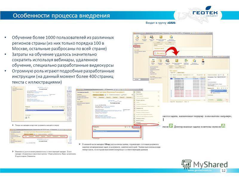 www.geotechcom.ru Integrated Geophysics Worldwide 12 Обучение более 1000 пользователей из различных регионов страны (из них только порядка 100 в Москве, остальные разбросаны по всей стране) Затраты на обучение удалось значительно сократить используя