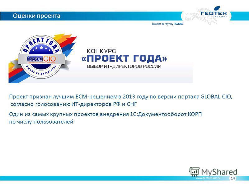 www.geotechcom.ru Integrated Geophysics Worldwide 14 Оценки проекта Проект признан лучшим ECM-решением в 2013 году по версии портала GLOBAL CIO, согласно голосованию ИТ-директоров РФ и СНГ Один из самых крупных проектов внедрения 1С:Документооборот К