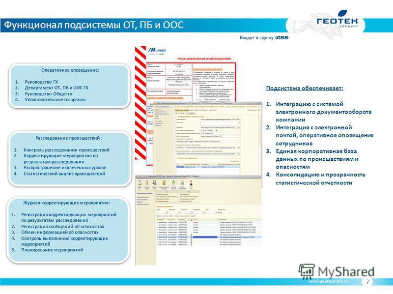 www.geotechcom.ru Integrated Geophysics Worldwide 7 Функционал подсистемы ОТ, ПБ и ООС Подсистема обеспечивает: 1. Интеграцию с системой электронного документооборота компании 2. Интеграция с электронной почтой, оперативное оповещение сотрудников 3.