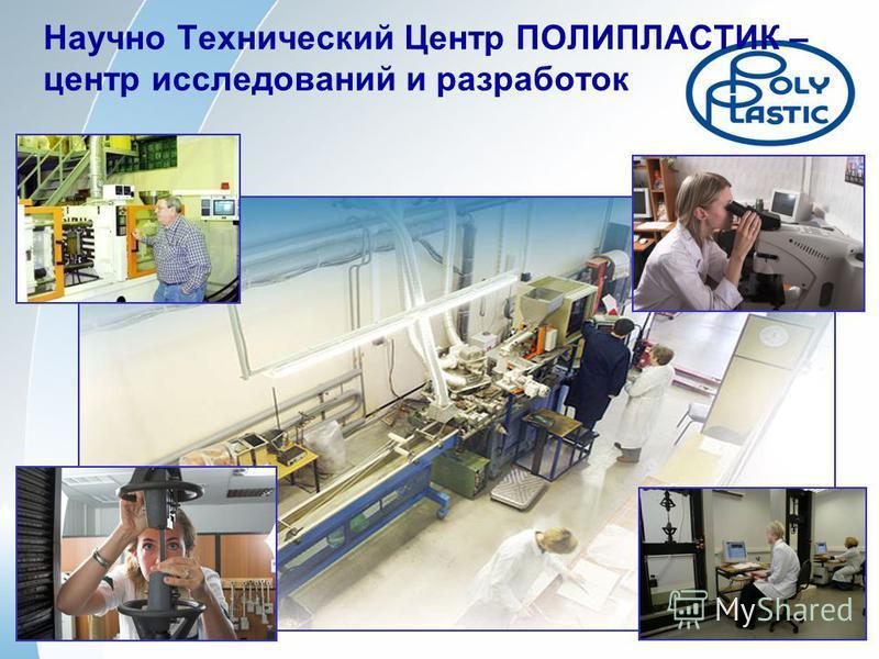 Научно Технический Центр ПОЛИПЛАСТИК – центр исследований и разработок