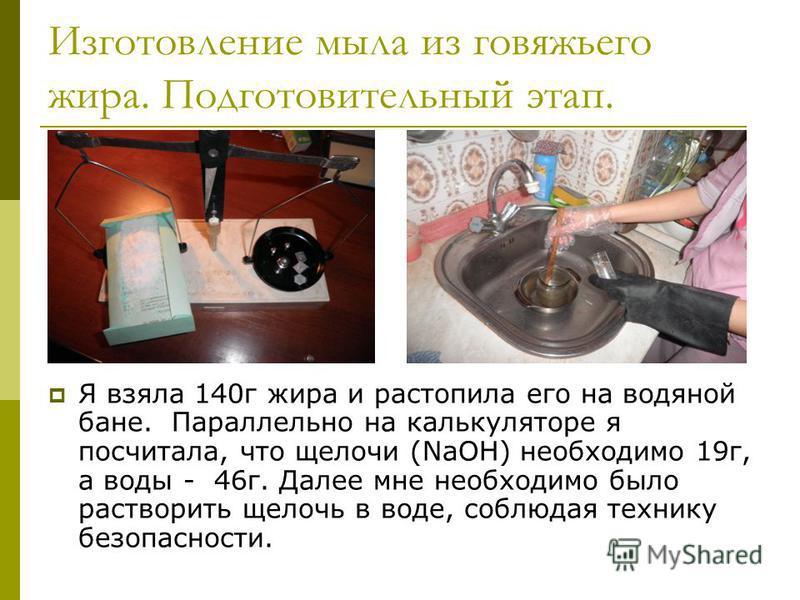 Изготовление мыла из говяжьего жира. Подготовительный этап. Я взяла 140 г жира и растопила его на водяной бане. Параллельно на калькуляторе я посчитала, что щелочи (NaOH) необходимо 19 г, а воды - 46 г. Далее мне необходимо было растворить щелочь в в
