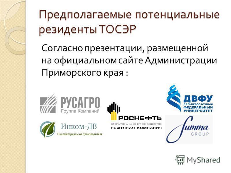 Предполагаемые потенциальные резиденты ТОСЭР Согласно презентации, размещенной на официальном сайте Администрации Приморского края :