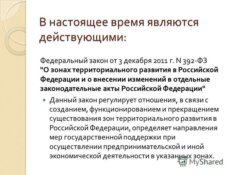 В настоящее время являются действующими : В настоящее время являются действующими : Федеральный закон от 3 декабря 2011 г. N 392- ФЗ