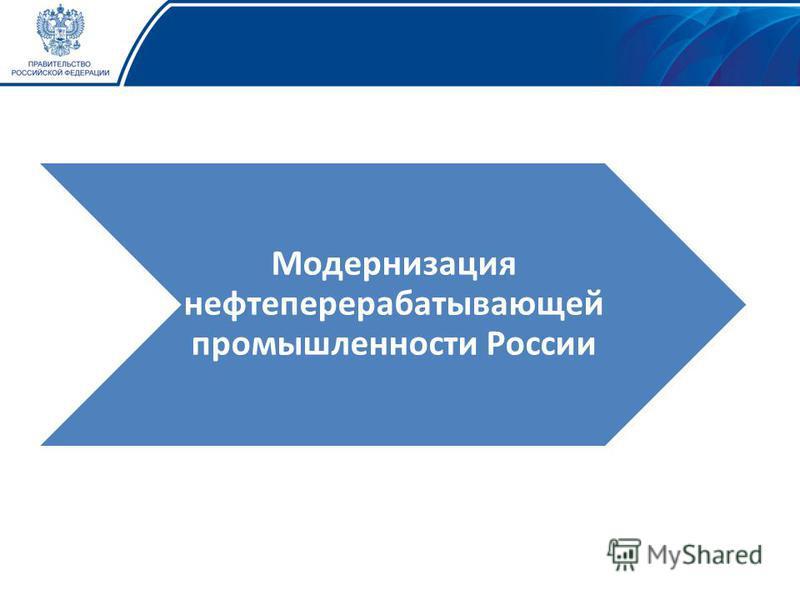 1 Модернизация нефтеперерабатывающей промышленности России