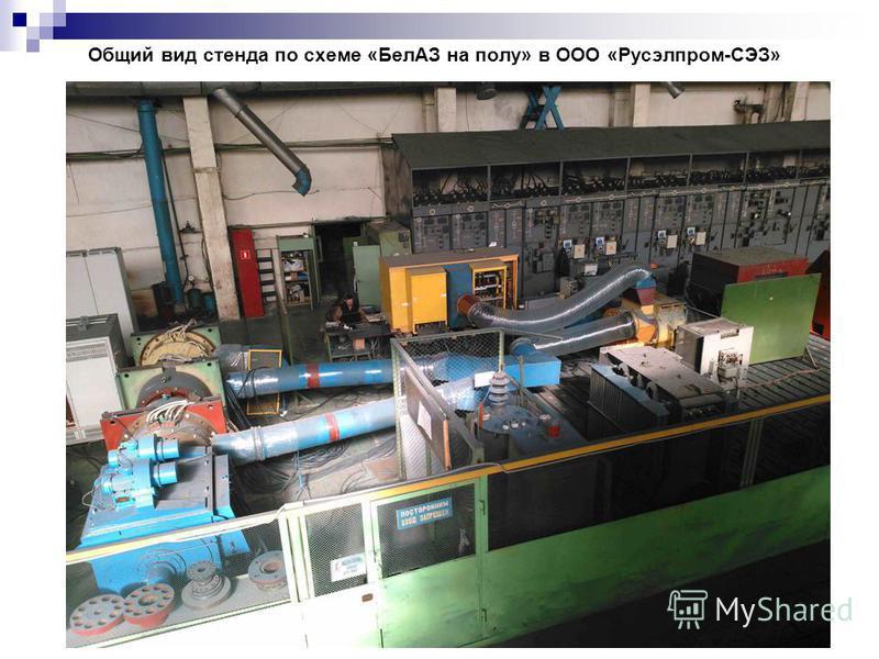 8 Общий вид стенда по схеме «БелАЗ на полу» в ООО «Русэлпром-СЭЗ»
