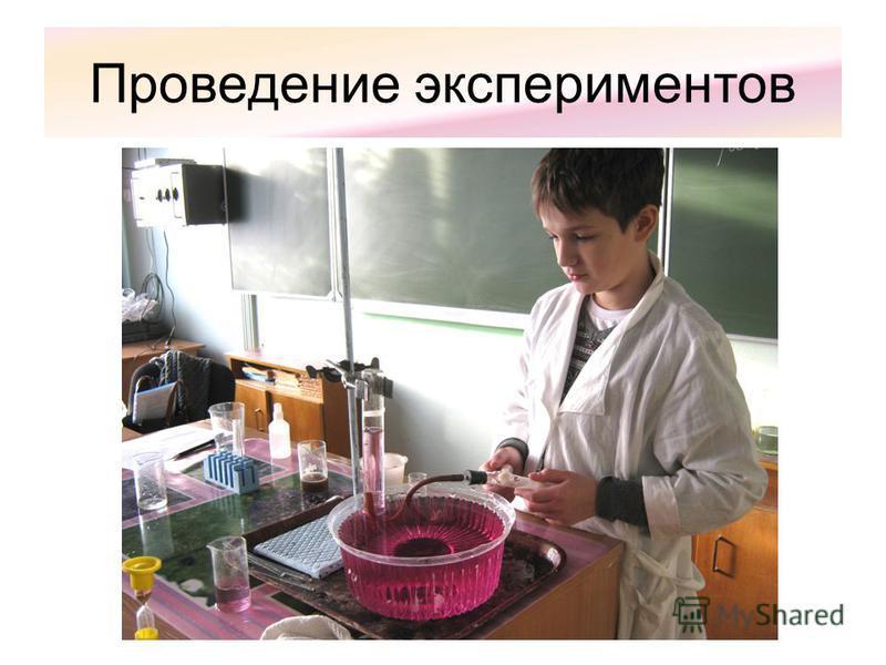 Проведение экспериментов