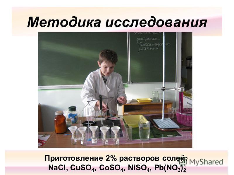 Методика исследования Приготовление 2% растворов солей: NaCl, CuSO 4, CoSO 4, NiSO 4, Pb(NO 3 ) 2