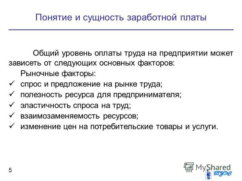 Презентация на тему Оплата труда на предприятии План лекции  5 Понятие и сущность заработной платы 5 Общий уровень оплаты труда на предприятии