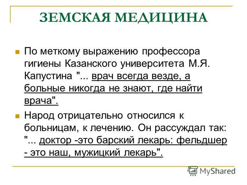 ЗЕМСКАЯ МЕДИЦИНА По меткому выражению профессора гигиены Казанского университета М.Я. Капустина