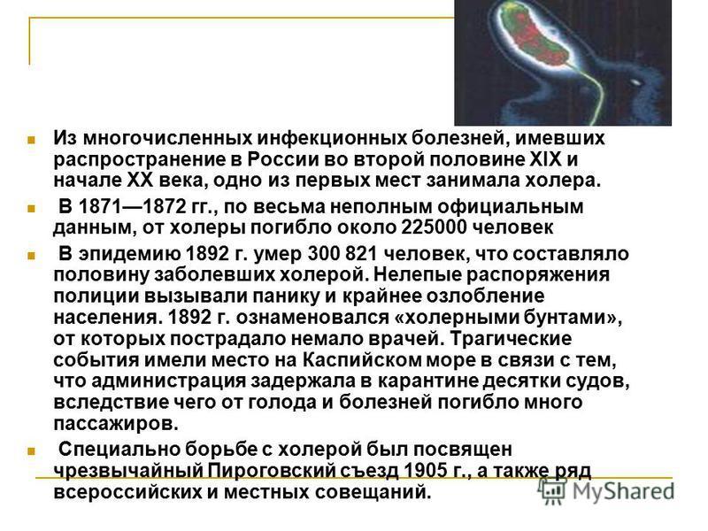 Из многочисленных инфекционных болезней, имевших распространение в России во второй половине XIX и начале XX века, одно из первых мест занимала холера. В 18711872 гг., по весьма неполным официальным данным, от холеры погибло около 225000 человек В эп