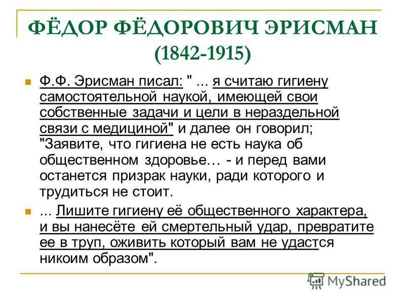 ФЁДОР ФЁДОРОВИЧ ЭРИСМАН (1842-1915) Ф.Ф. Эрисман писал: