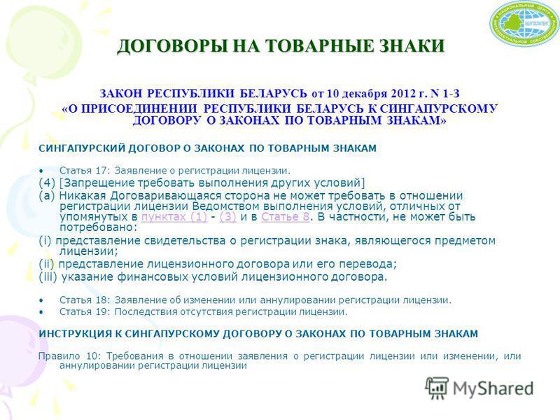 ДОГОВОРЫ НА ТОВАРНЫЕ ЗНАКИ ЗАКОН РЕСПУБЛИКИ БЕЛАРУСЬ от 10 декабря 2012 г. N 1-З «О ПРИСОЕДИНЕНИИ РЕСПУБЛИКИ БЕЛАРУСЬ К СИНГАПУРСКОМУ ДОГОВОРУ О ЗАКОНАХ ПО ТОВАРНЫМ ЗНАКАМ» СИНГАПУРСКИЙ ДОГОВОР О ЗАКОНАХ ПО ТОВАРНЫМ ЗНАКАМ Статья 17: Заявление о реги