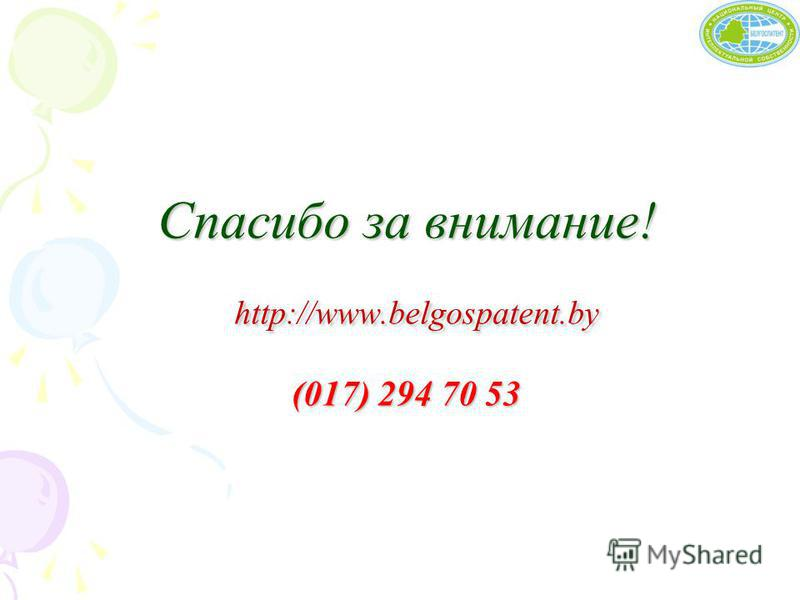 Спасибо за внимание! http://www.belgospatent.by (017) 294 70 53