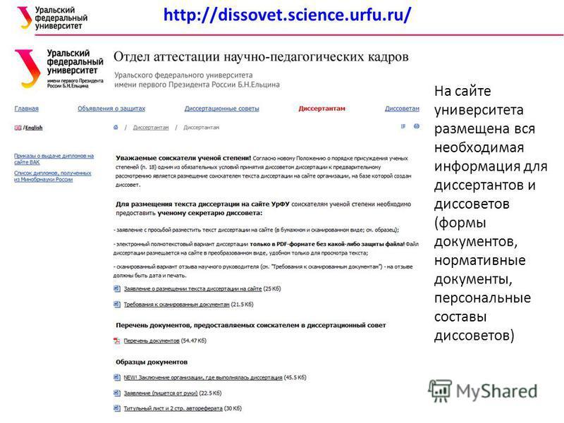 http://dissovet.science.urfu.ru/ На сайте университета размещена вся необходимая информация для диссертантов и диссоветов (формы документов, нормативные документы, персональные составы диссоветов)