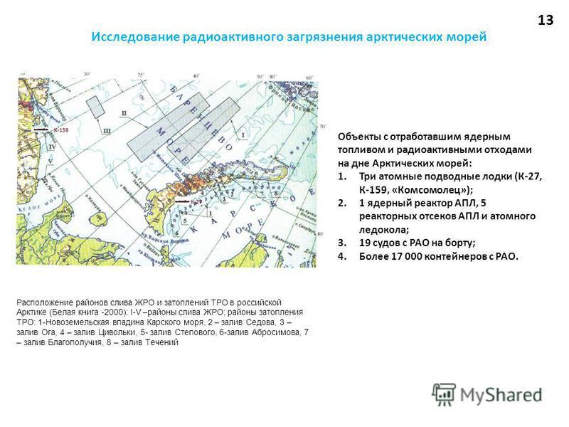 Объекты с отработавшим ядерным топливом и радиоактивными отходами на дне Арктических морей: 1. Три атомные подводные лодки (К-27, К-159, «Комсомолец»); 2.1 ядерный реактор АПЛ, 5 реакторных отсеков АПЛ и атомного ледокола; 3.19 судов с РАО на борту;