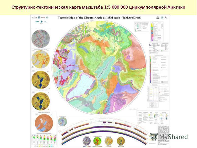 Структурно-тектоническая карта масштаба 1:5 000 000 циркумполярной Арктики