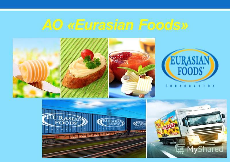 АО «Eurasian Foods»
