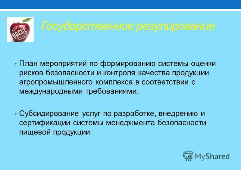 Государственное регулирование План мероприятий по формированию системы оценки рисков безопасности и контроля качества продукции агропромышленного комплекса в соответствии с международными требованиями. Субсидирование услуг по разработке, внедрению и