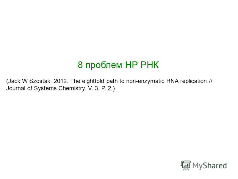 8 проблем НР РНК (Jack W Szostak. 2012. The eightfold path to non-enzymatic RNA replication // Journal of Systems Chemistry. V. 3. P. 2.)