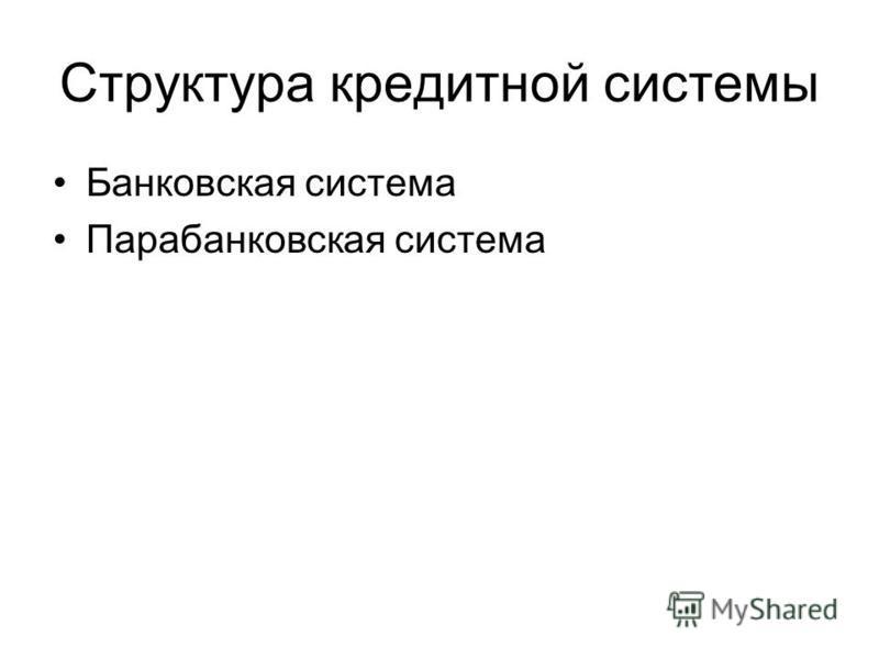 Структура кредитной системы Банковская система Парабанковская система