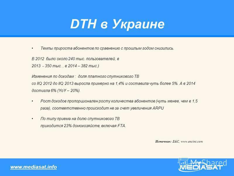 DTH в Украине Темпы прироста абонентов по сравнению с прошлым годом снизились. В 2012 было около 240 тыс. пользователей, в 2013 - 350 тыс., в 2014 – 382 тыс.) Изменения по доходам : доля платного спутникового ТВ со IIQ 2012 до IIQ 2013 выросла пример