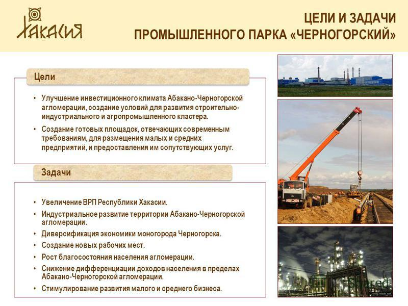 СТРУКТУРА ВАЛОВОГО РЕГИОНАЛЬНОГО ПРОДУКТА ЦЕЛИ И ЗАДАЧИ ПРОМЫШЛЕННОГО ПАРКА «ЧЕРНОГОРСКИЙ» Улучшение инвестиционного климата Абакано Черногорской агломерации, создание условий для развития строительно- индустриального и агропромышленного кластера. Со