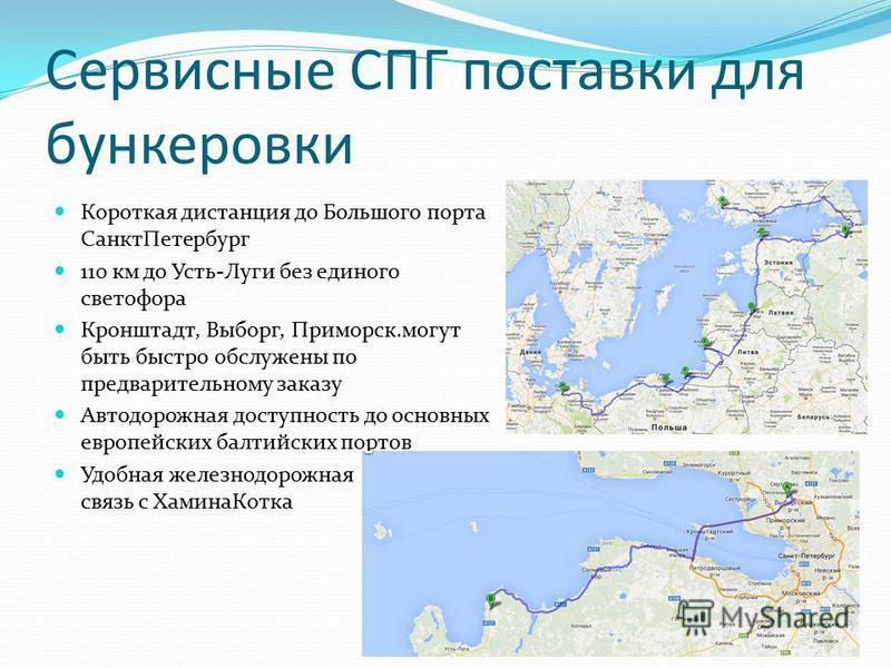 Сервисные СПГ поставки для бункеровки Короткая дистанция до Большого порта Санкт Петербург 110 км до Усть-Луги без единого светофора Кронштадт, Выборг, Приморск.могут быть быстро обслужены по предварительному заказу Автодорожная доступность до основн
