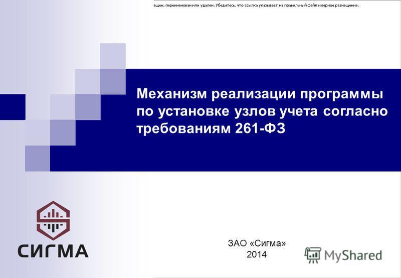ЗАО «Сигма» 2014 Механизм реализации программы по установке узлов учета согласно требованиям 261-ФЗ