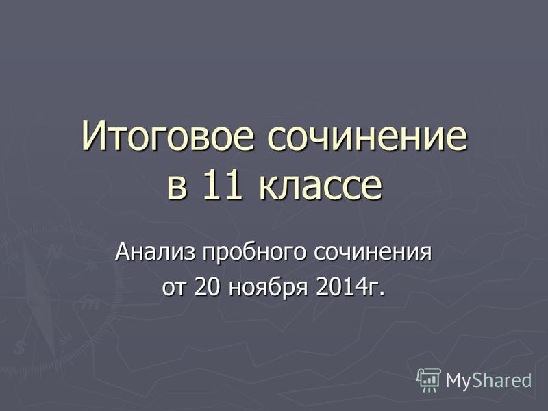 Итоговое сочинение в 11 классе Анализ пробного сочинения от 20 ноября 2014 г.