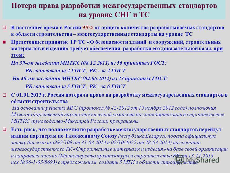 Потеря права разработки межгосударственных стандартов на уровне СНГ и ТС В настоящее время в России 95% от общего количества разрабатываемых стандартов в области строительства – межгосударственные стандарты на уровне ТС Предстоящее принятие ТР ТС «О