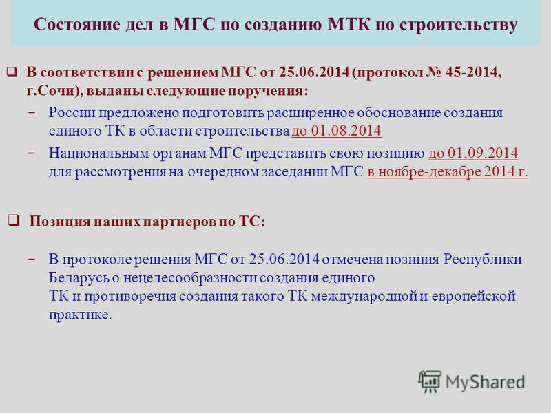 Состояние дел в МГС по созданию МТК по строительству В соответствии с решением МГС от 25.06.2014 (протокол 45-2014, г.Сочи), выданы следующие поручения: России предложено подготовить расширенное обоснование создания единого ТК в области строительства