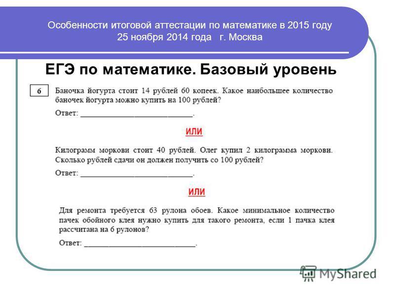 Особенности итоговой аттестации по математике в 2015 году 25 ноября 2014 года г. Москва ЕГЭ по математике. Базовый уровень