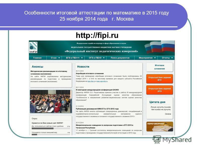 Особенности итоговой аттестации по математике в 2015 году 25 ноября 2014 года г. Москва http://fipi.ru