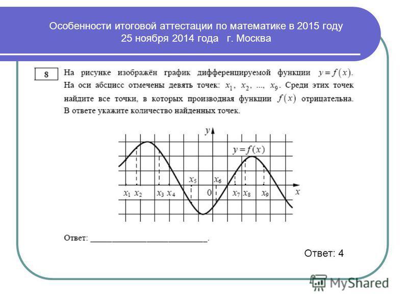 Ответ: 4 Особенности итоговой аттестации по математике в 2015 году 25 ноября 2014 года г. Москва