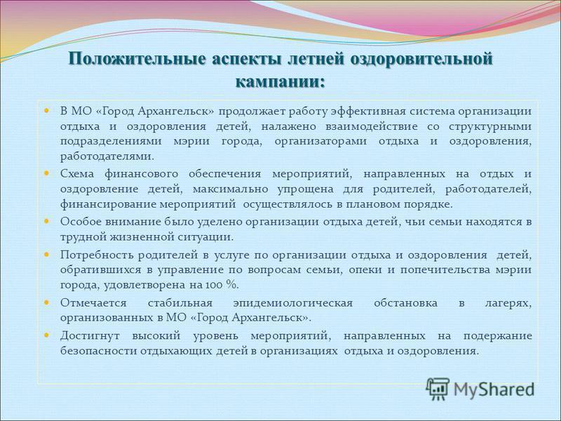 Положительные аспекты летней оздоровительной кампании: В МО «Город Архангельск» продолжает работу эффективная система организации отдыха и оздоровления детей, налажено взаимодействие со структурными подразделениями мэрии города, организаторами отдыха