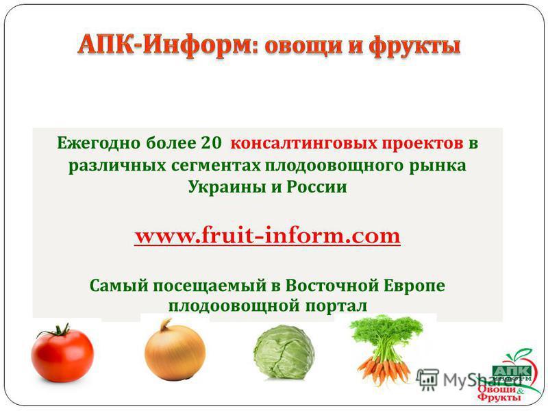 Ежегодно более 20 консалтинговых проектов в различных сегментах плодоовощного рынка Украины и России www.fruit-inform.com Самый посещаемый в Восточной Европе плодоовощной портал