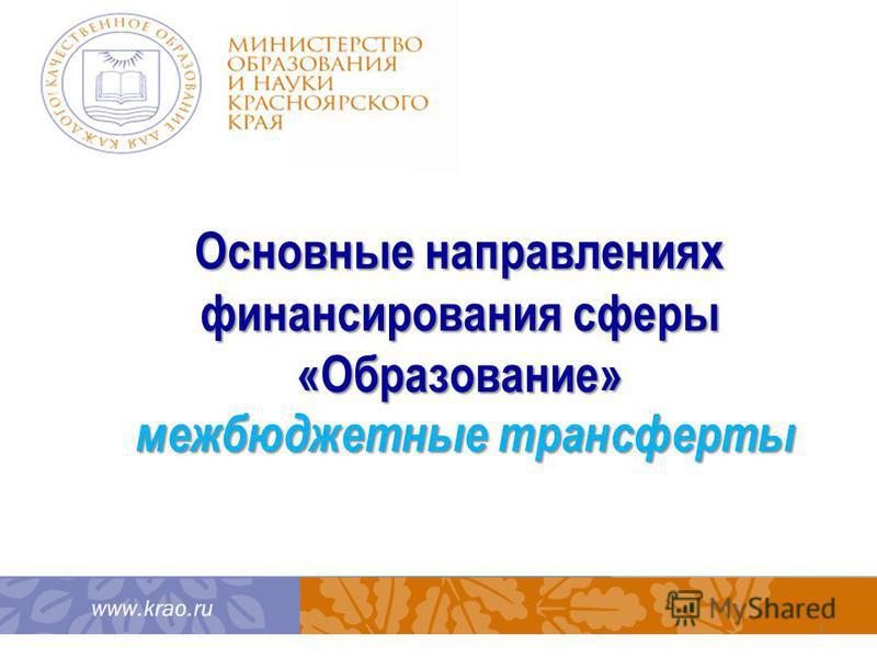 Основные направлениях финансирования сферы «Образование» межбюджетные трансферты 1