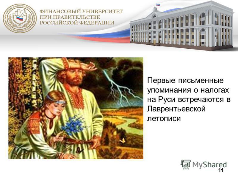 11 Первые письменные упоминания о налогах на Руси встречаются в Лаврентьевской летописи
