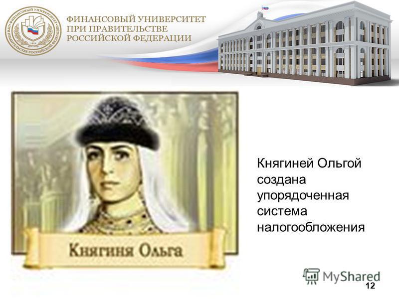 12 Княгиней Ольгой создана упорядоченная система налогообложения