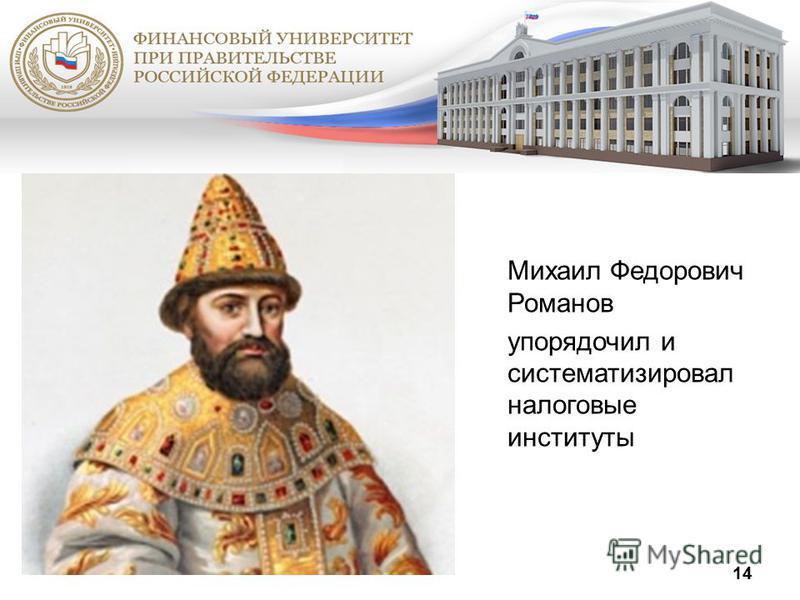 14 Михаил Федорович Романов упорядочил и систематизировал налоговые институты