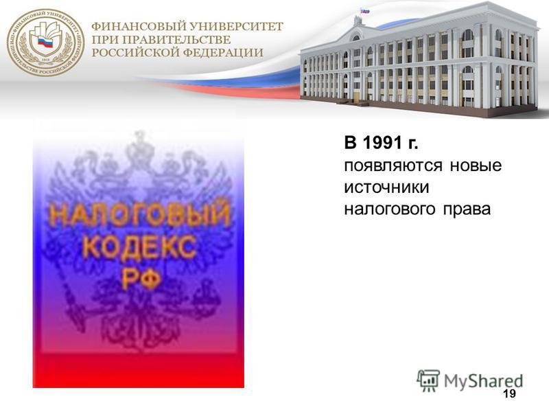 19 В 1991 г. появляются новые источники налогового права
