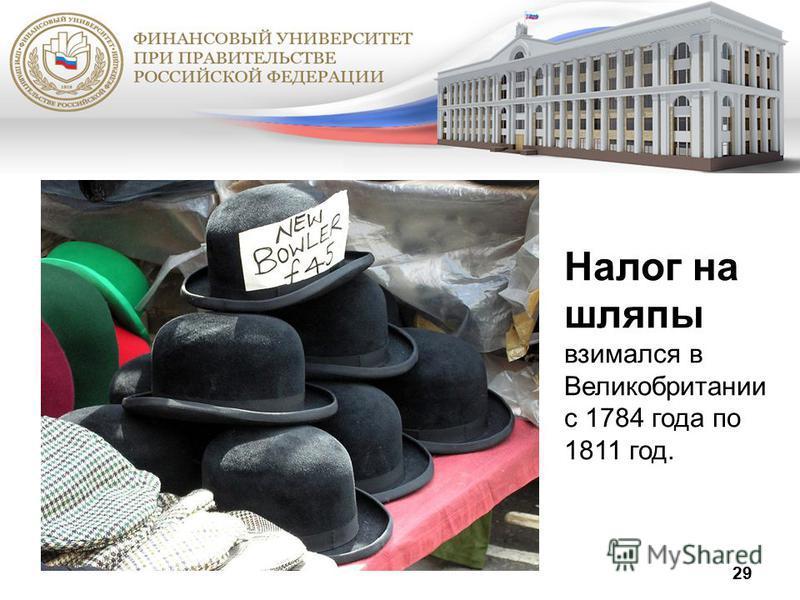 29 Налог на шляпы взимался в Великобритании с 1784 года по 1811 год.