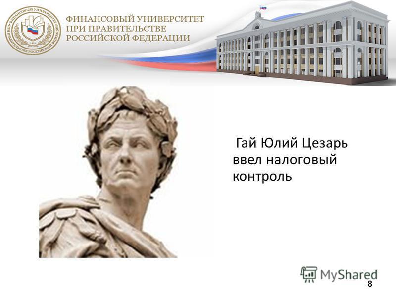 8 Гай Юлий Цезарь ввел налоговый контроль 1. Налоги. Зачем они нужны и зачем их платить