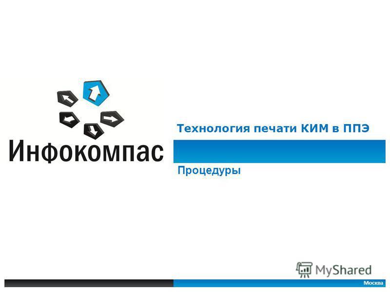 Москва Технология печати КИМ в ППЭ Процедуры