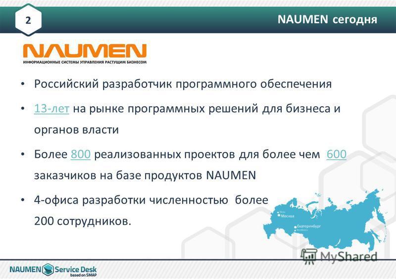 NAUMEN сегодня Российский разработчик программного обеспечения 13-лет на рынке программных решений для бизнеса и органов власти Более 800 реализованных проектов для более чем 600 заказчиков на базе продуктов NAUMEN 4-офиса разработки численностью бол