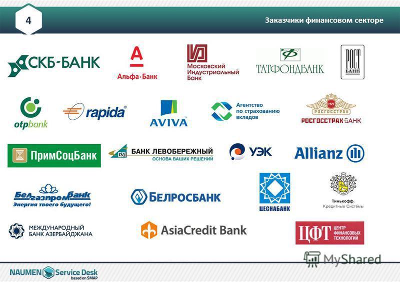 Заказчики финансовом секторе 4