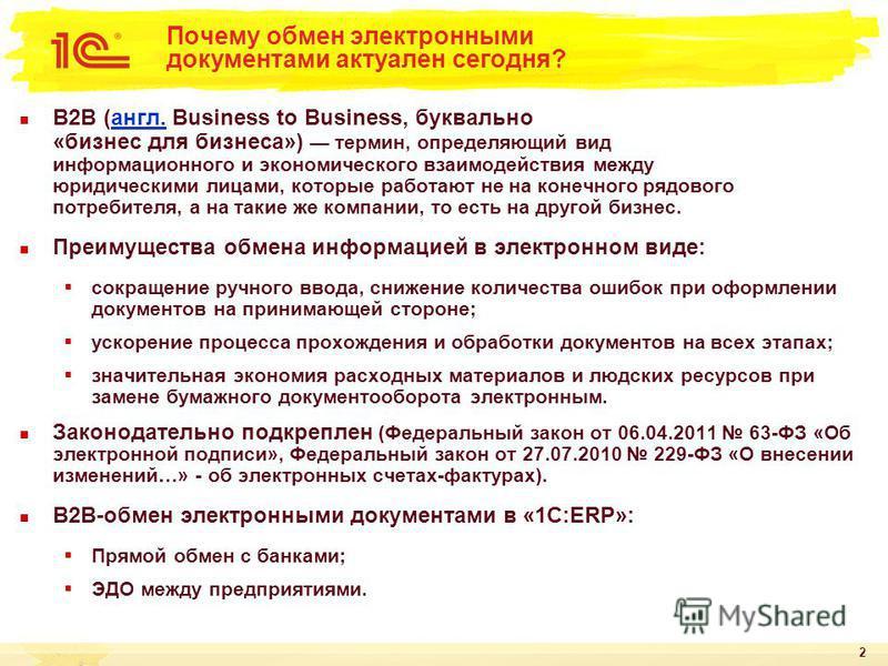 2 Почему обмен электронными документами актуален сегодня? B2B (англ. Business to Business, буквально «бизнес для бизнеса») термин, определяющий вид информационного и экономического взаимодействия между юридическими лицами, которые работают не на коне